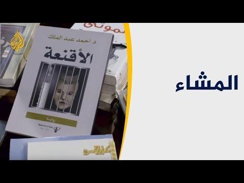المشاء- أحمد عبد الملك.. الراوي العليم  - نشر قبل 4 ساعة