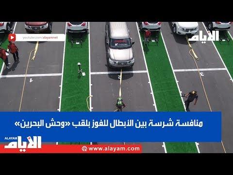 منافسة شرسة بين الأبطال للفوز بلقب «وحش البحرين»