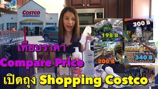 คนไทยในอเมริกาเดินเทียบราคาที่ Costco ! Let's Cheap Shopping and Compare Price at Costco By Malihom