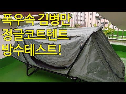 폭우속 김병만 정글코트텐트 방수테스트를 �