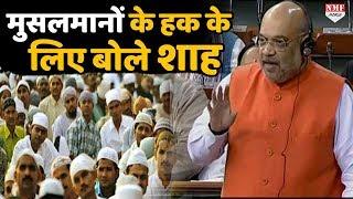 Citizenship Amendment Bill में Amit Shah ने मुसलमानों के हक की बात की