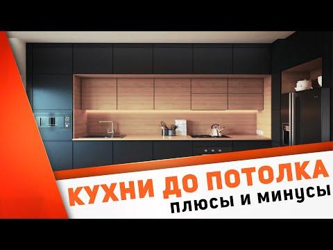Кухни до потолка - модный тренд или практичное решение? Плюсы и минусы, лайфхаки