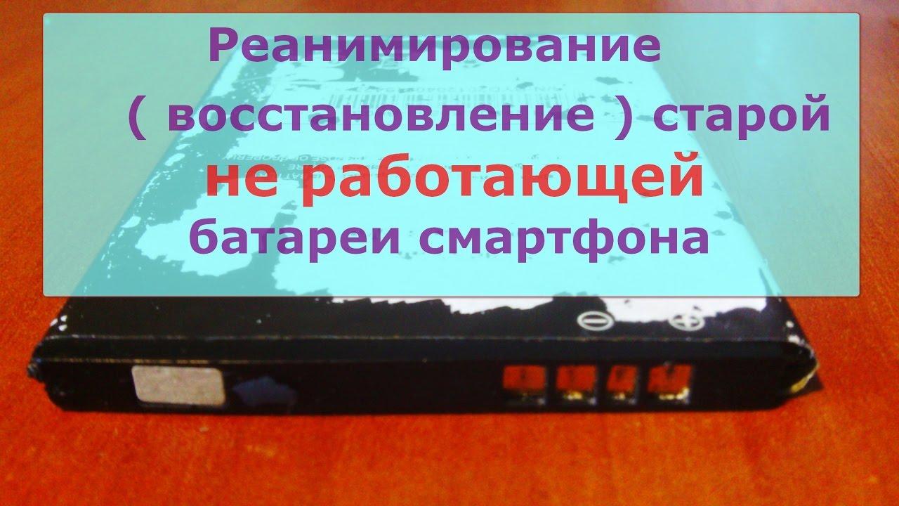Ремонт аккумулятора для телефона своими руками фото 119