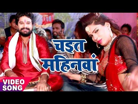सुपरहिट चईता 2017 - Ritesh Pandey - चइत महिनवा - Chait Mahinawa - Bhojpuri Hot Chaita Song