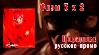 Флэш 3x02 Парадокс – Рус промо. The Flash 3x02 Paradox– Rus promo.