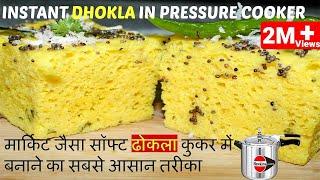 बाजार जैसा सॉफ्ट ढोकला कुकर में बनाये 15 min में- Instant Spongy Dhokla in Pressure Cooker recipe*