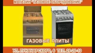Газовое оборудование Газсервис Рыбинск.avi(Магазин