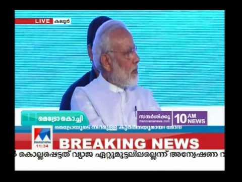 Prime Minister - Kochi Metro | Manorama News