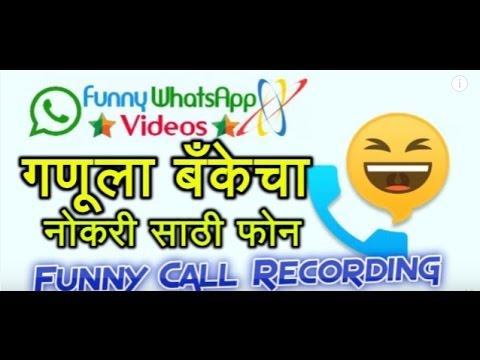 गावातल्या गाण्याला बँकेचा नोकरीसाठी फोन   Funny Marathi Call Recording   कॉमेडी मराठी विडीओ #Marathi