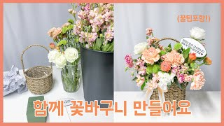 ENG)꽃바구니 함께 만들어요+꿀팁포함/우아앤무아