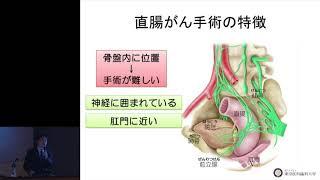 大腸がんの手術療法~開腹手術からロボット手術まで~ 絹笠 祐介