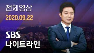 다시보는 SBS 나이트라인 - 국회, 4차 추경 통과.…