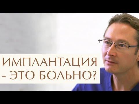 😊 Стоматолог о том, что нужно знать об имплантации зубов. Имплантация зубов что нужно знать. 12+