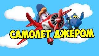 Супер крылья Самолет Джером новая серия на русском!