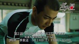 TNC4月放送のドラマタイトルは・・・ガチ☆星 舞台は小倉。崖っぷちの男達の...