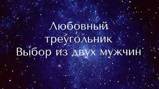 Любовный треугольник Женский расклад общиеегаданиетаро LILIT_TARO