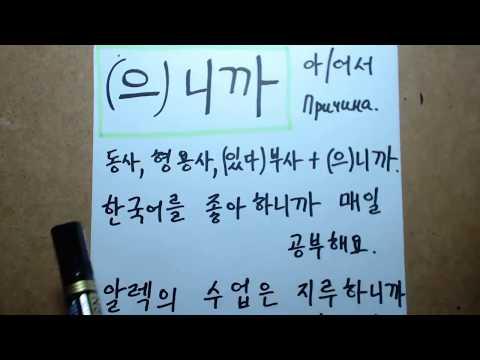 """""""(으)니까"""" Корейская грамматика(초급)"""