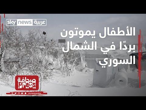 الصحافة Press | الأطفال يموتون بردًا في الشمال السوري مع أكبر موجة تهجير في الحرب كلها  - نشر قبل 48 دقيقة