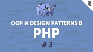 OOP and Design Patterns (урок 3) - Инкапсуляция и спецификаторы доступа