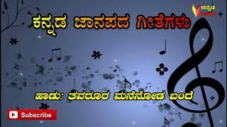 ಕನ್ನಡ ಜಾನಪದ ಗೀತೆಗಳು - Thavaroora Mane Noda - Kannada Janapada Geethegalu - HQ Audio Song