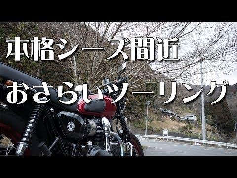 KAWASAKI W800 奈良 プチ ツーリング