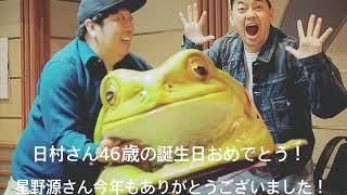 星野源さんによる日村勇紀さん46歳のバースデーソング バナナマンのバナ...