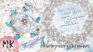 Скрапбукинг Мастер-класс: Новогодняя открытка Своими руками / Christmas card