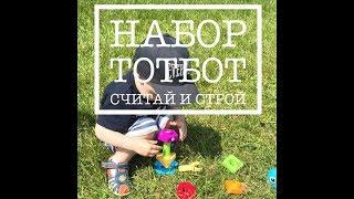 Супер-пирамидка ТотБот.  Learning Resources в Калининграде