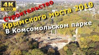 Стройка нового Крымского моста в Керчи. Аэросъемка Часть 3. Комсомольский парк.