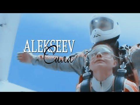 ► ALEKSEEV || СИЛА [Снов осколки]