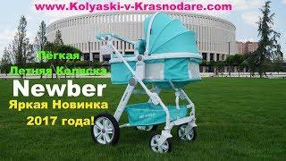 """""""Newber"""" Обзор Детской Коляски"""