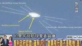 2014.07.09新聞龍捲風part4 「美國NASA、智利CEFAA」公布政府認證外星X檔案?
