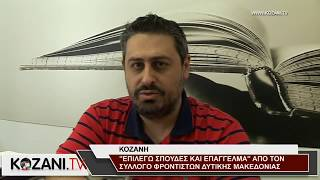Ημερίδες επαγγελματικού προσανατολισμού από τον ΣΦΔΜ