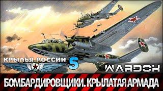 Крылья России - Бомбардировщики. Крылатая армада. Фильм 5 / Wardok