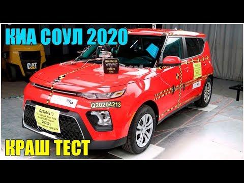 Новый КИА СОУЛ 2020 Полный краш тест