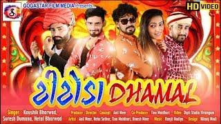 | TITODA DHAMAL ટીટોડા ધમાલ | Supar Hit Gujarati Song 2019 | Kaushik Bharwad | Hetal Bharwad |