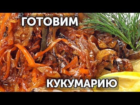как приготовить салат из кукумарии
