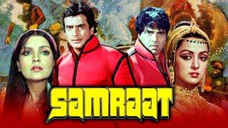 सम्राट - बॉलीवुड की हिट एक्शन थ्रिलर मूवी| धर्मेन्द्र, जितेन्द्र, हेमा मालिनी, ज़ीनत| Samraat (1982)