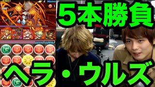 【パズドラ】LUKAがヘラ・ウルズ降臨 超地獄級で5本勝負チャレンジ!!