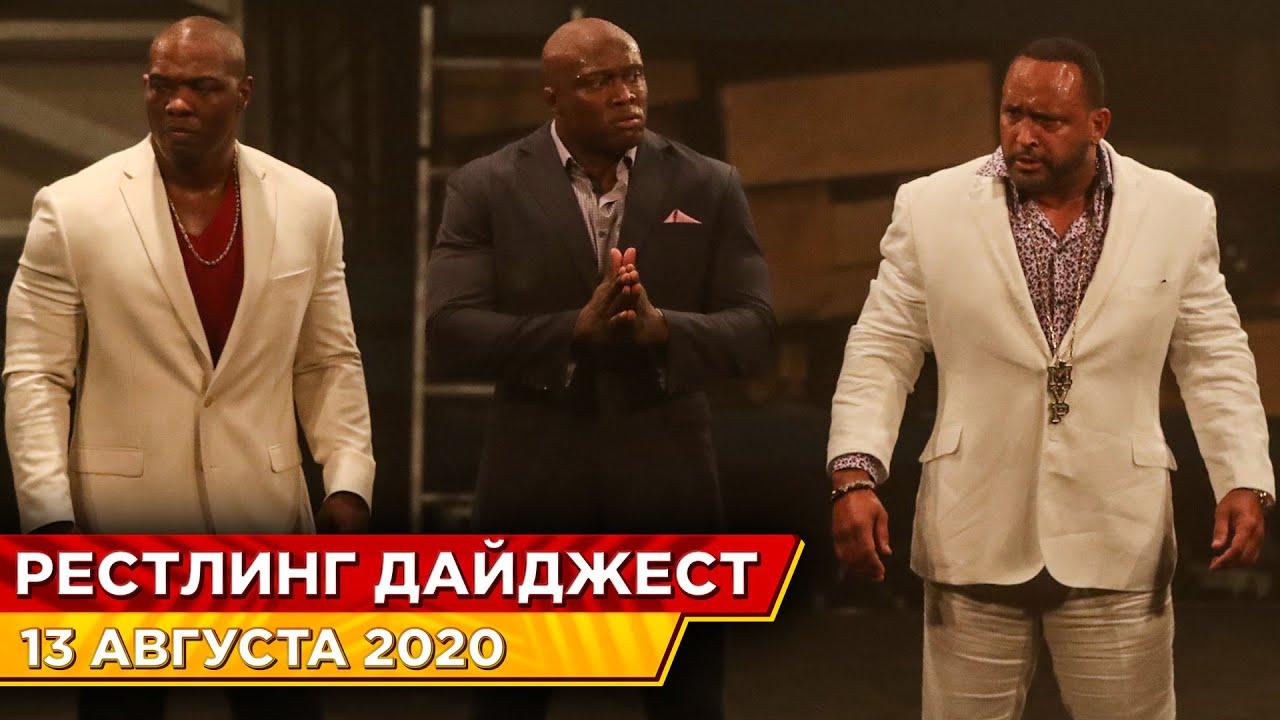 Бойцовский клуб на RAW | Рестлинг Дайджест #26 — 13 августа 2020