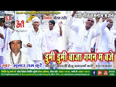 Dumi Dumi Baja Gagan Ma Baje | HD Video Song | Bhulau Ram Kurre | New Chhattisgarhi Satnam Bhajan SB