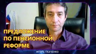 Предложение по пенсионной системе на будущее. (05....