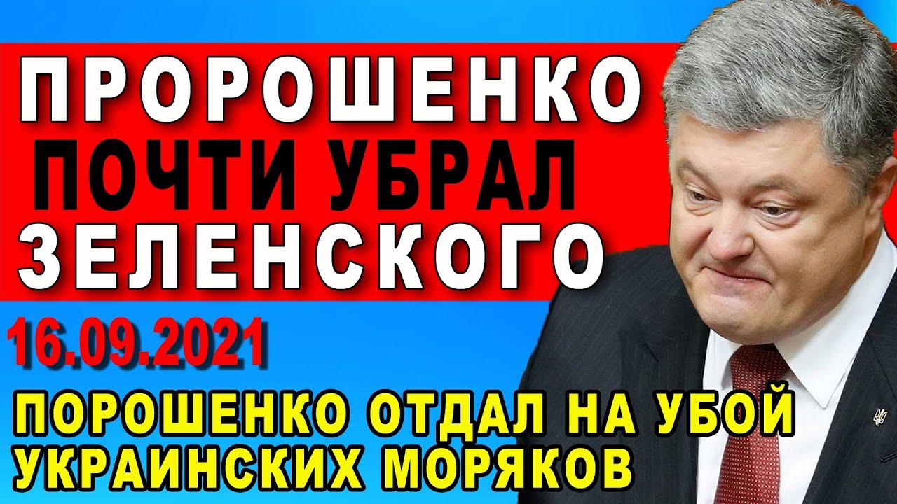 УКРАИНА СРОЧНО! Такого даже от Порошенко не ожидали! Петя приносил в жертву украинских военных