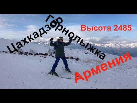 Цахкадзор Армения горнолыжный курорт