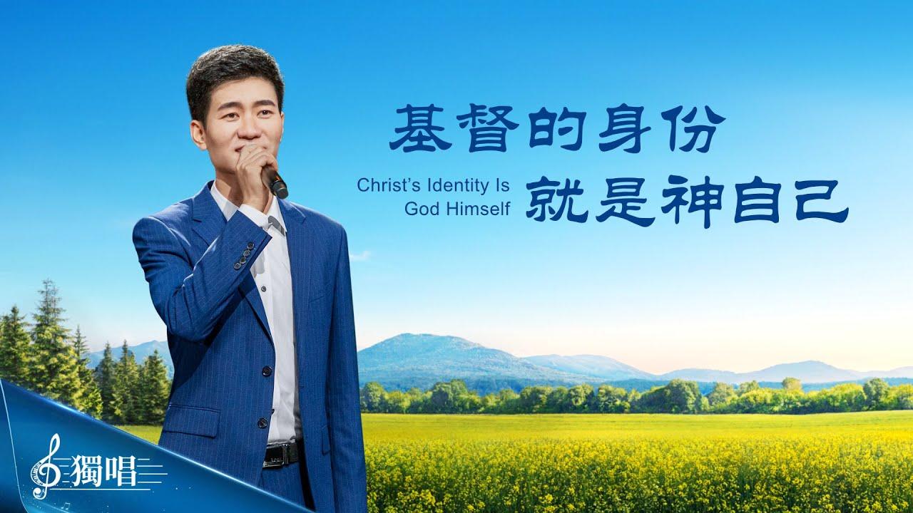 基督教会诗歌《基督的身份就是神自己》