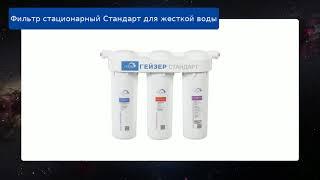 Фильтр стационарный Стандарт для жесткой воды обзор