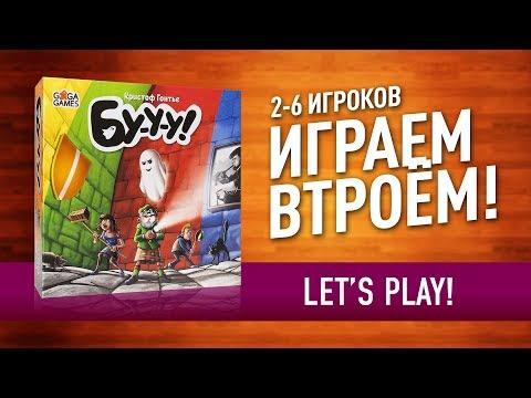 Настольная игра «БУУУ!»: ИГРАЕМ! // Let's Play