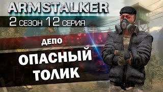 ArmStalker RP 2 Сезон 12 Серия.Опасный Толик
