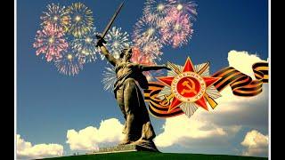 В честь 75-летия Победы в Великой Отечественной войне. 9 мая. День Победы. Вспомним!