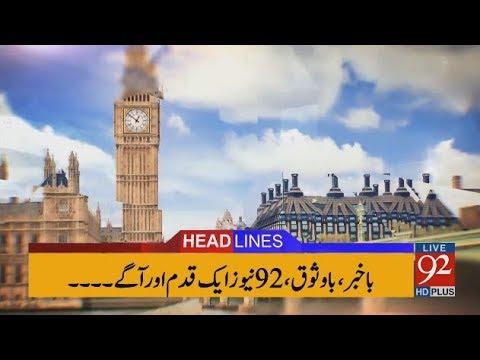 92 News Headlines 03:00 PM - 13 December 2017